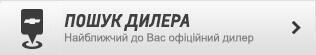 Мапа знажодження дилерів Шевроле в Україні